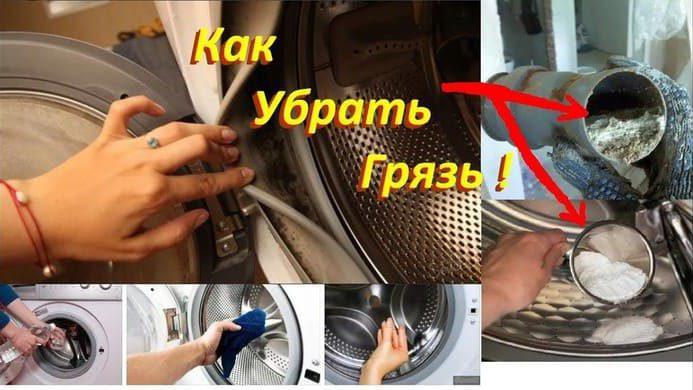 Как убрать грязь в стиральной машине