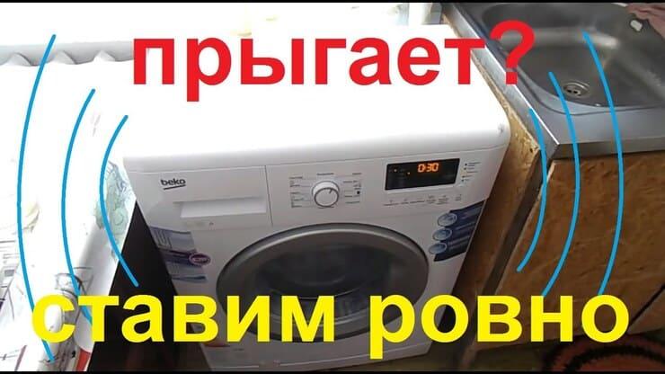 Прыгает стиральная машина - ставим ровно
